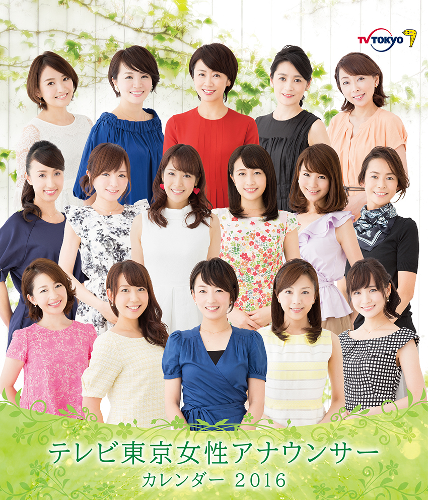 【プニ】☆テレ東(●゚∀゚●)倉野麻里☆24【プニ】YouTube動画>2本 ->画像>133枚