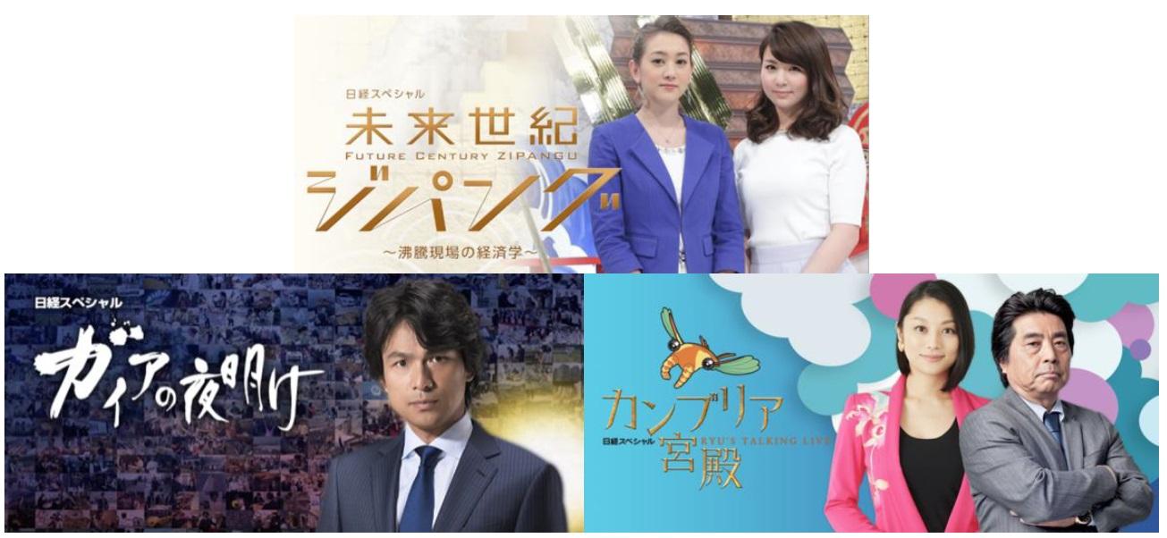 未来世紀ジパング』『ガイアの夜明け』『カンブリア宮殿』テレビ東京の ...