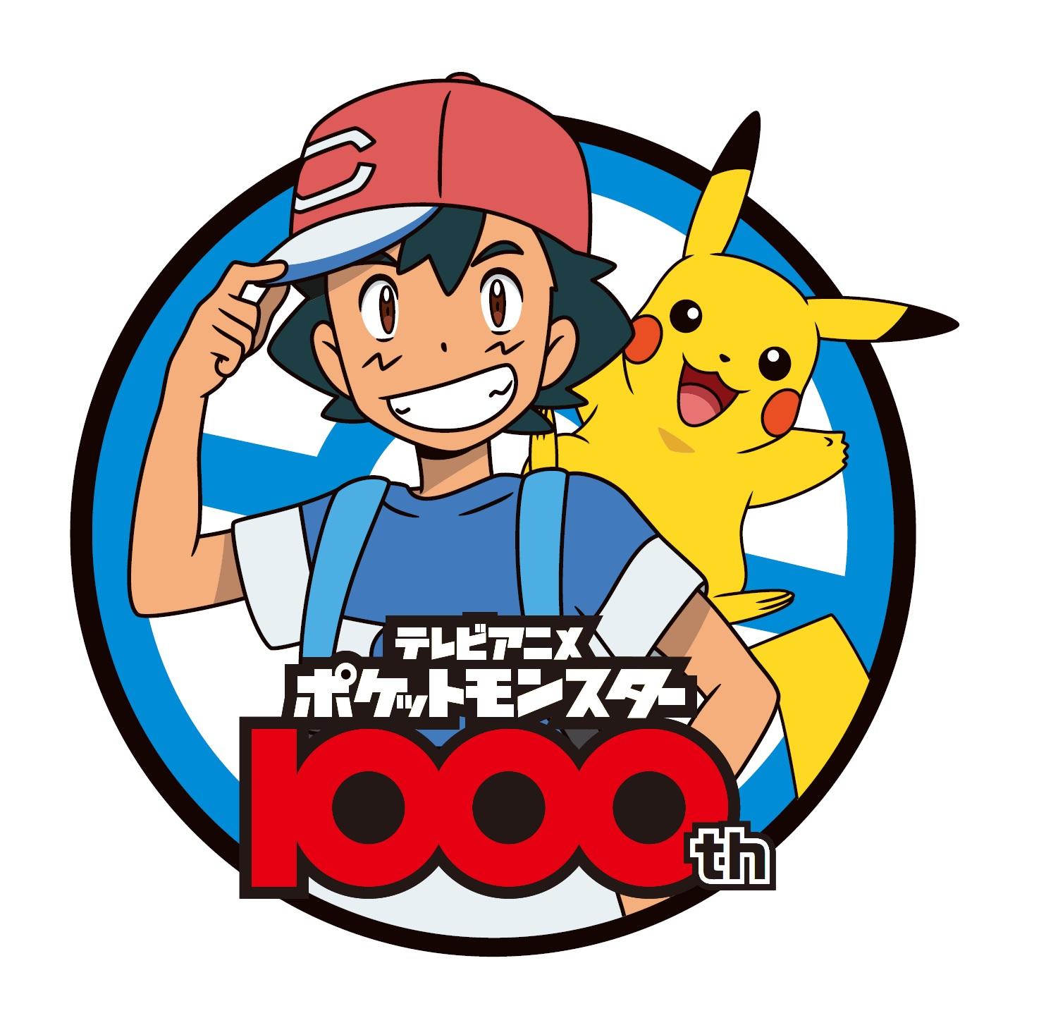 ポケモンアニメがついに!放送1000回を迎えます!!|テレビ東京グループ