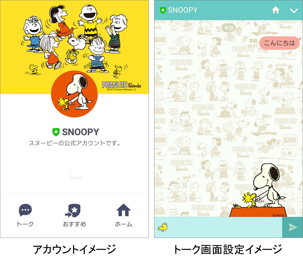 Snoopy Line ライン 公式アカウントを開設 テレビ東京グループ