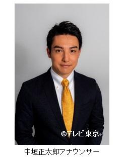 東京 アナウンサー テレビ 新人