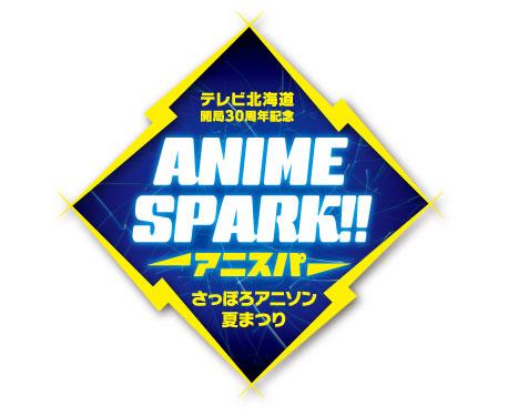 テレビ北海道開局30周年記念『ANIME SPARK!!』-アニスパ-さっぽろアニソン夏まつりParavi(パラビ)にて5時間生配信いたします!