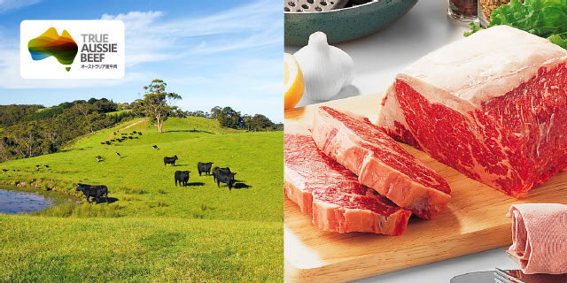 100%安全保証のオーストラリア産ビーフ