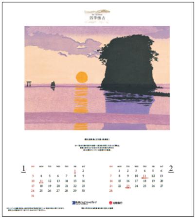受賞したカレンダー「四季懐古」