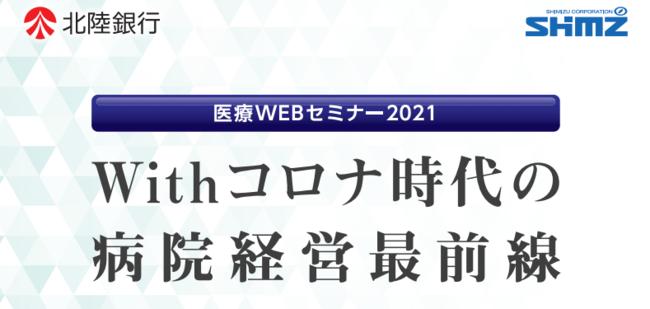 医療WEBセミナー2021