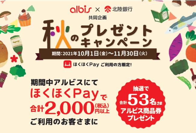 albis×北陸銀行 秋のプレゼントキャンペーン