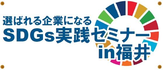 11月27日に福井市で開催する(参加無料)