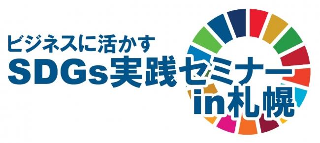 3月3日に札幌でSDGsセミナーを開催(参加無料)