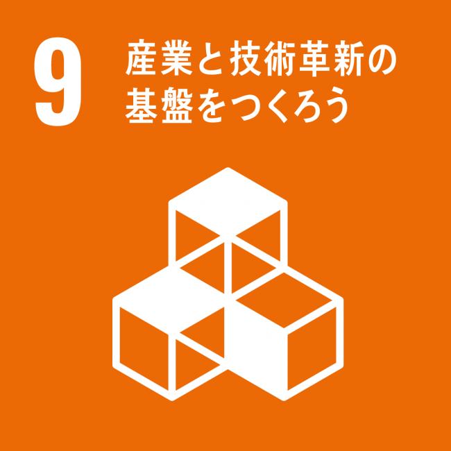 9.産業と施術革新の基盤をつくろう