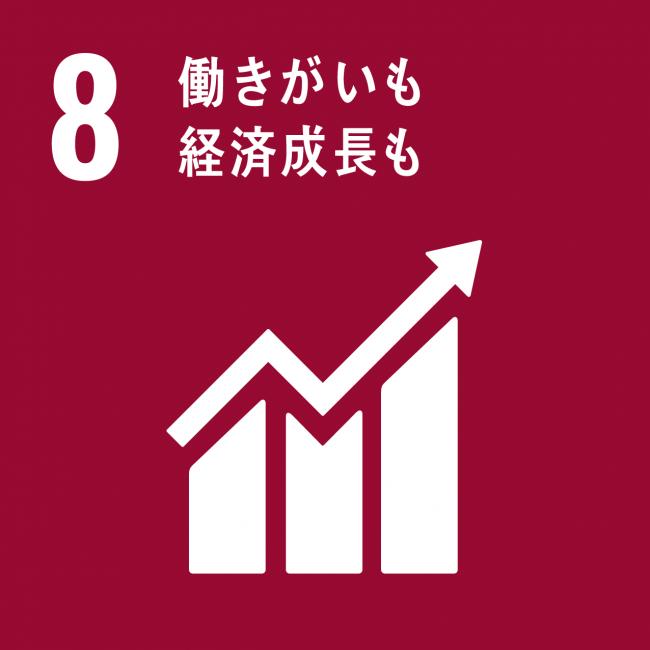 8_働きがいも経済成長も