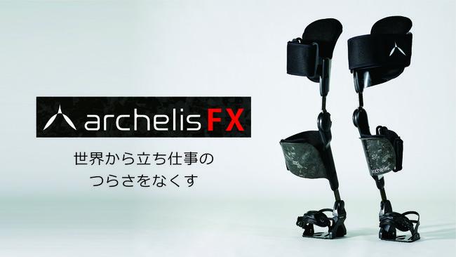 archelisFX