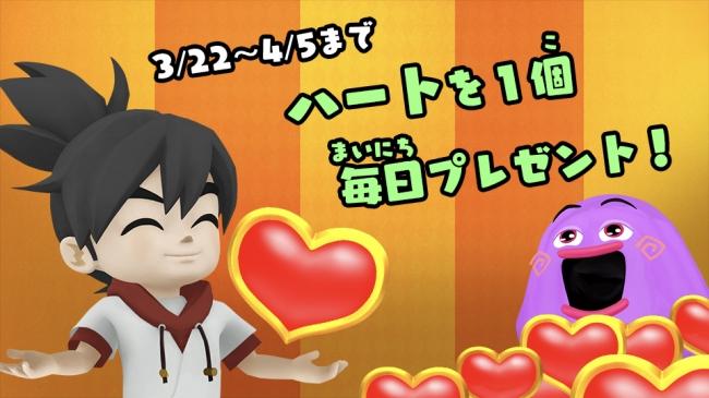 ハートゲットで英語アニメもゲームを楽しもう!