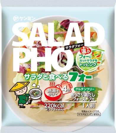 (ケンミン)SALAD PHOパッケージ