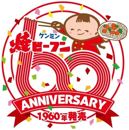 ケンミン焼ビーフン誕生60周年ロゴ