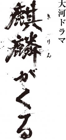 大河ドラマロゴ