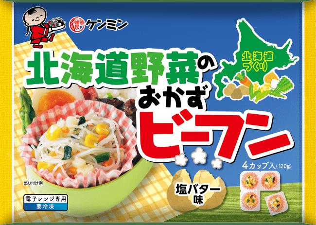 北海道野菜のおかずビーフン