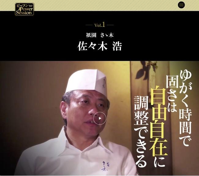 佐々木シェフ動画イメージ