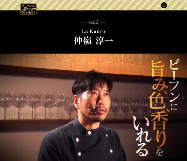 仲嶺シェフ動画イメージ