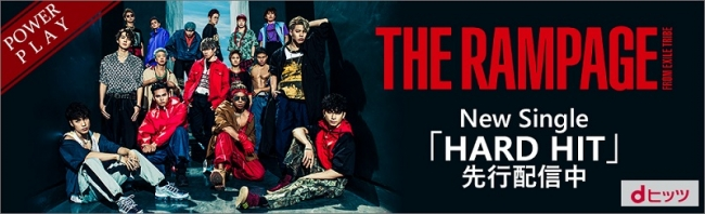 THE RAMPAGE from EXILE TRIBE、新曲「HARD HIT」をdヒッツにて独占先行配信開始!
