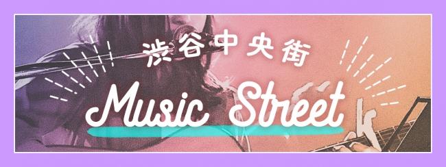 新施設「渋谷フクラス」がOPENする渋谷中央街で歌おう!渋谷の街で新たな才能を応援する「渋谷中央街Music Street」12月開催!~オープニングアクトオーディション募集!~