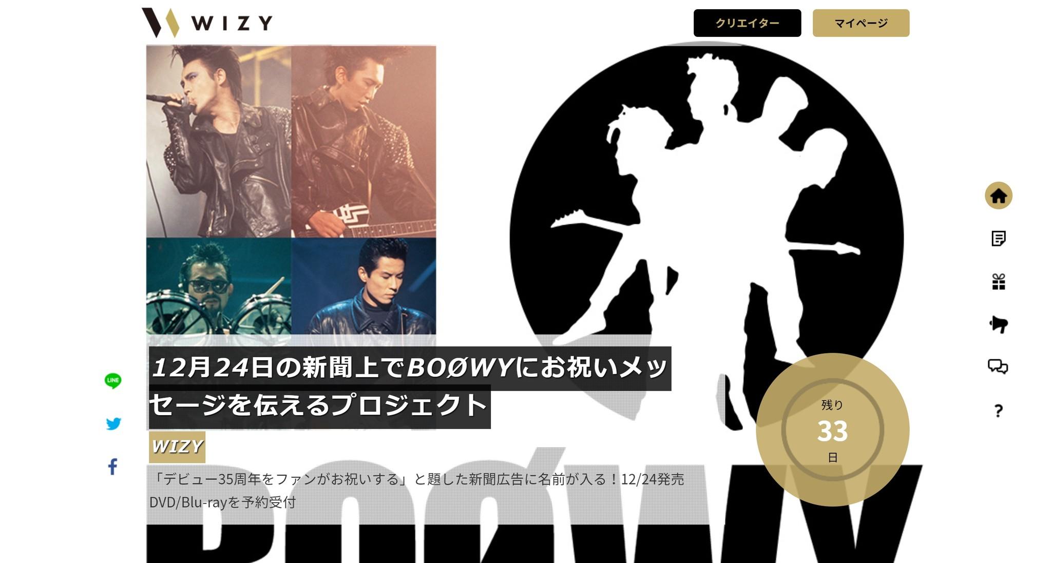 Wizyで Boowy 1224 The Original を予約して12月24日の新聞にあなたのお名前を載せませんか Boowy にお祝いメッセージを伝えるプロジェクト スタート レコチョクのプレスリリース