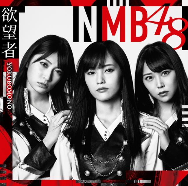 nmb48 新曲