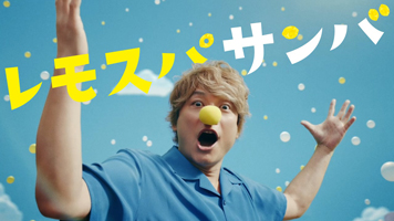 「サントリー天然水 スパークリングレモン」 WEB動画『レモスパサンバ』篇より