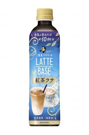 7月10日発売 ボスラテベース 紅茶ラテ
