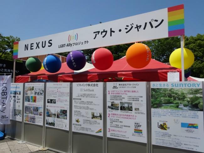 パネル展示(東京レインボープライド