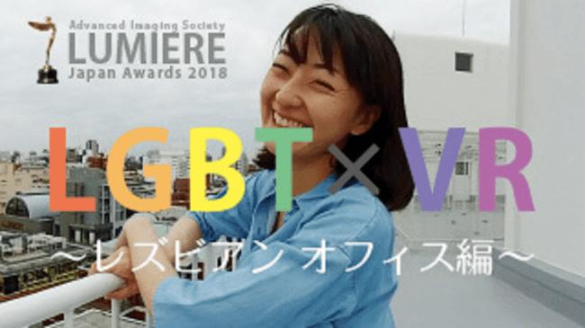 LGBT×VR