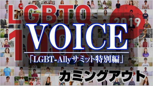 VOICE 「LGBT-Allyサミット特別編」