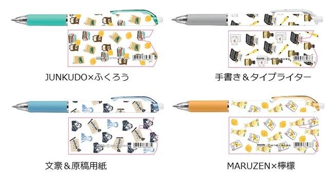 ボールペン全デザイン