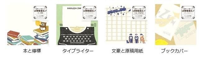 和紙メモ帳全デザイン