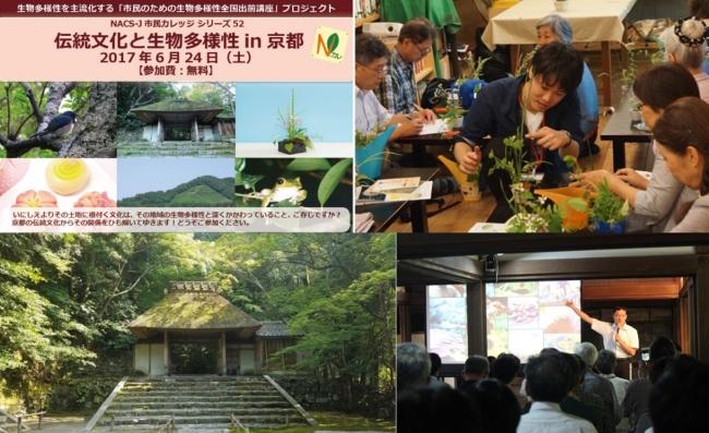 「平成29年度日本自然保護大賞」全国から応募受付中!(11月1日~)