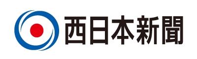 新聞 西日本 西日本新聞