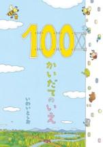 『100かいだてのいえ』 作:いわい としお(偕成社)