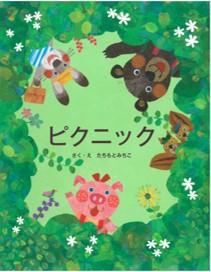 『ピクニック 』 作:たちもとみちこ (教育画劇)