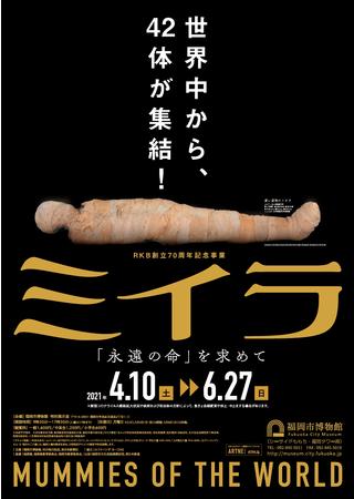 「ミイラ 『永遠の命』を求めて」福岡展ポスター