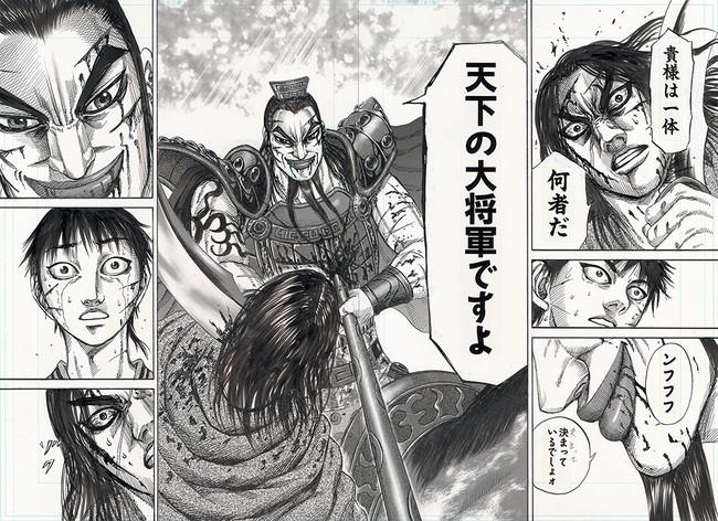 第170話「天下の大将軍」  (C)原泰久/集英社