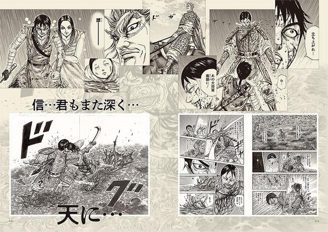 公式ビジュアルブック 中面 (C)︎原泰久/集英社