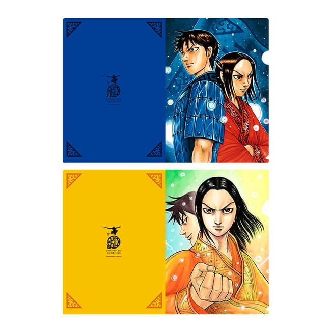 クリアファイル 2枚セット ~信と政~ 900円(税込) (C)︎原泰久/集英社
