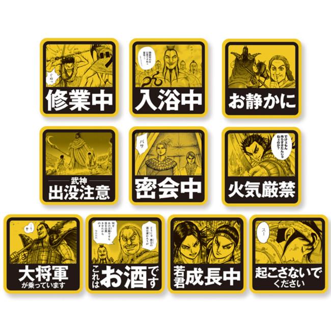 ステッカー 10枚セット1,980円(税込) (C)︎原泰久/集英社
