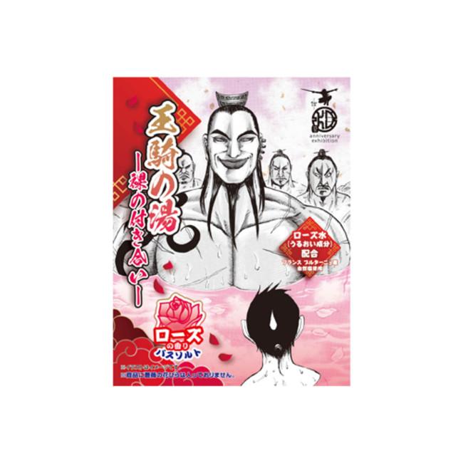 王騎の湯 ~裸の付き合い~ 770円(税込) (C)︎原泰久/集英社