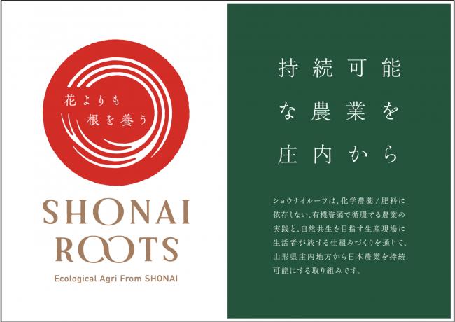 太陽のような日の丸と、庄内で大切にされている「花よりも根を養う」という言葉、「根」のモチーフを組み合わせ、庄内から日本を代表する有機農業ブランドを創ることを表現しています。また ROOTSを「∞」で表現し、有機資源の循環とこれからの持続可能性を表現しました