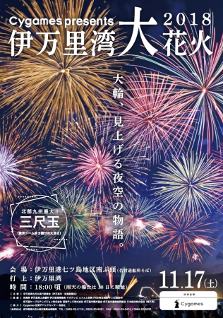 Cygames presents伊万里湾大花火2018