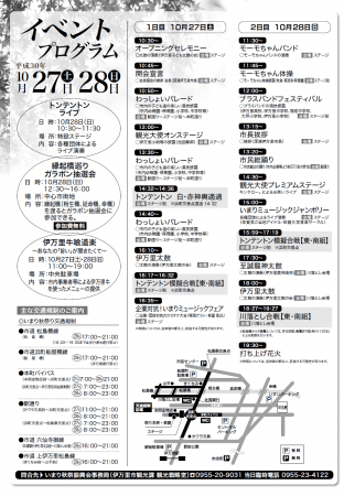 佐賀県伊万里市『いまり秋祭り』