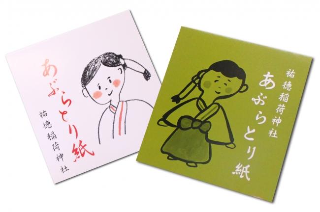 祐徳稲荷神社オリジナルあぶらとり紙