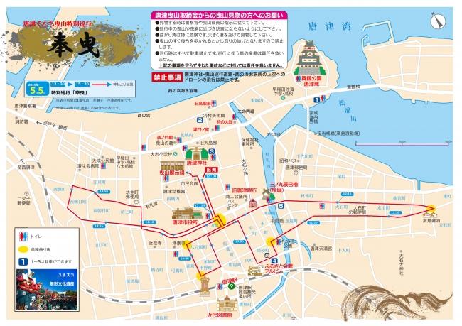 特別巡行「奉曳(ほうびき)」巡行コース