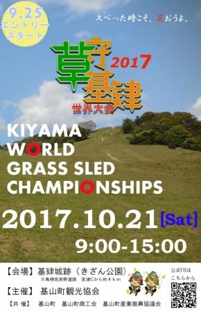 2017草守基肄(草スキー)世界大会