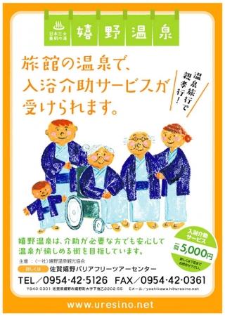 「シニアに人気の温泉地」日本一